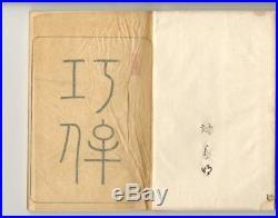 1892 Orig 1st Ed JAPANESE RIMPA Design Woodblock Print 2 BOOK SET KIMONO Textile