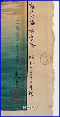1938 Vintage TSUCHIYA KOITSU Japanese Woodblock Art Print / AKASHI BAY AT SETO