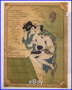 Antique Japanese Shunga Erotic Woodblock Print Set of 5