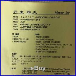 IDO MASAO Woodblock print JAPANESE Myoshinji framed signed rare art kyoto items