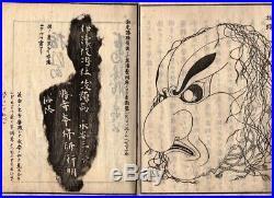 Itsukushima Shrine Treasure Masks Japanese Original Woodblock Print Ukiyoe Book