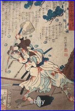 Japanese Ukiyo-e Brave Death of Samurai Woodblock Print with Watercolor Sword