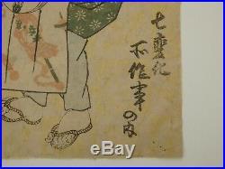 Japanese Ukiyo-e Nishiki-e Woodblock Print 3-300 Utagawa Kunisada 1818-1843