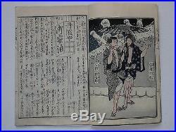 Japanese Ukiyo-e Woodblock Print Book 5-631 Three-Volumes Taiso Yoshitoshi 1880