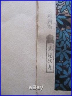 Japanese oban woodblock print Tsuchiya Koitsu Gate Yomei Nikko 1939 K100 seal