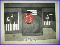 KIYOSHI SAITO-Japanese Woodblock Print-GION AT KYOTO(A)-1959