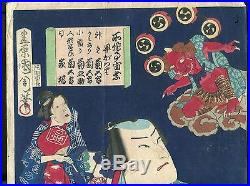 KUNICHIKA Japanese woodblock print ORIGINAL UkiyoeKabuki the god of thunder