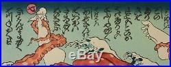 MASAMI TERAOKA // Sarah and Octopus Shunga // Original Modern Woodblock Print