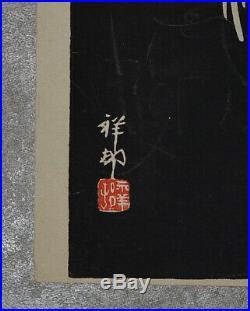 Old Estate Ohara Koson Cockatoo + Pomegranate Woodblock Print 10-1/4 x 7-1/4 In