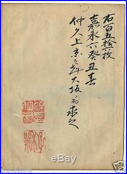 Orig HIROSADA EDO Antique JAPANESE Woodblock Print KABUKI Ishikawa Goemon