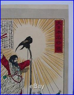 Original Japanese Woodblock Print By Yoshitoshi 1880 Authentic Antique
