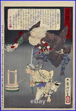 Original YOSHITOSHI Japanese Woodblock Print 24 Accomplishments Imperial Japan 2