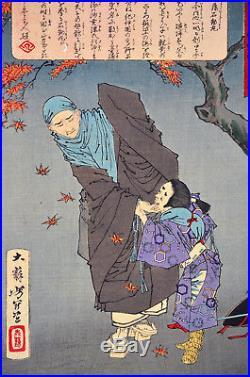 Original YOSHITOSHI Japanese Woodblock Print 24 Accomplishments Imperial Japan 3