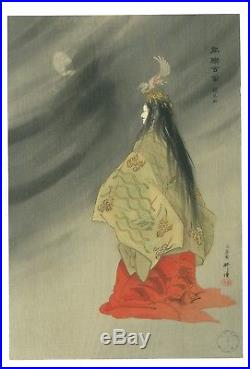 TSUKIOKA KOGYO Japanese woodblock print ORIGINAL Ukiyoe Noh play Sesshou seki