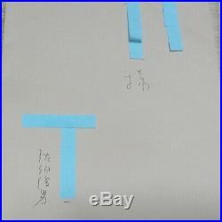 Toshio Saeki Yoetsufue Wood Block Print Screen Erotic World withAutograph Serial