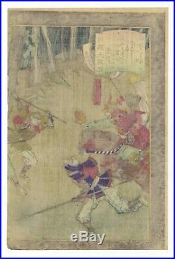 Toyonobu, Mt. Inaba, Battle, Attack, Original Japanese Woodblock Print, Warrior