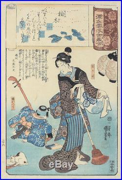 Utagawa Kuniyoshi (Japanese 1798-1861) Colored Woodblock Print, Kashiwagi