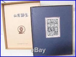 Vintage Azechi Umetaro Birth Mountain Man 8 Original Woodblock Print Only 100