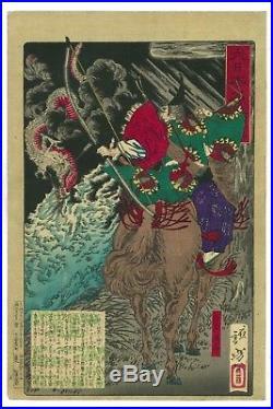 YOSHITOSHI Japanese woodblock print ORIGINAL Ukiyoe Samurai Dragon